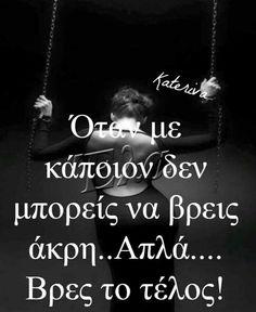 Άργησα αλλά το πήρα απόφαση. . . . . . . New Quotes, Book Quotes, Words Quotes, Life Quotes, Inspirational Quotes, Big Words, Greek Words, Cool Words, Feeling Loved Quotes