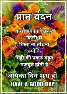 Good Morning Motivational Messages, Hindi Good Morning Quotes, Good Morning Messages, Good Morning Images, Good Morning Wallpaper, Beautiful Morning, Hindi Quotes, Life Quotes, Swami Vivekananda