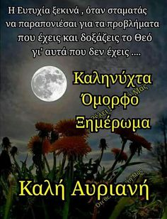Greek Quotes, Wisdom Quotes, Good Night, Beautiful Pictures, In This Moment, Sayings, Wooden Crosses, Nighty Night, Wood Crosses