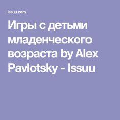 Игры с детьми младенческого возраста by Alex Pavlotsky - Issuu