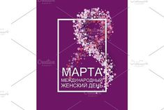 Women day background with frame flowers. Flowers Background, Invitation Cards, Invitations, Retail Logo, 8th Of March, Flower Frame, Ladies Day, Flower Designs, Free Design