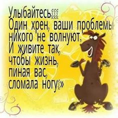 (3) Одноклассники Hr Humor, Funny Expressions, Life Is Tough, Truth Of Life, Clever Quotes, Power Of Positivity, Psychology Facts, Emotional Intelligence, Quotations