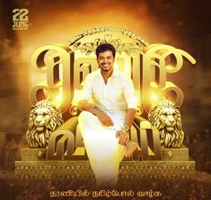 Motion Poster, Vijay Actor, Lost Money, Places To See, Actors, Songs, Beach, Youtube, Life