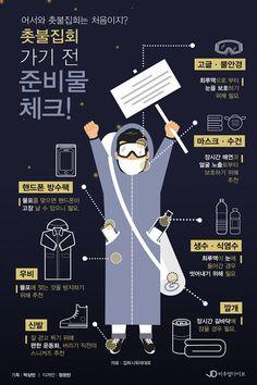 집회 처음인 사람은 꼭 확인해야 할 '촛불집회 준비물' [인포그래픽] #assembly / #Infographic ⓒ 비주얼다이브 무단 복사·전재·재배포 금지
