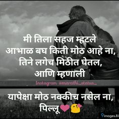 Best Love Quotes Ever In Marathi Best Love Quotes Ever, Real Life Love Quotes, Beautiful Love Quotes, Love Quotes For Boyfriend, Inspirational Quotes For Employees, Motivational Quotes For Relationships, Inspirational Quotes Pictures, Inspiring Quotes About Life, Positive Good Night Quotes