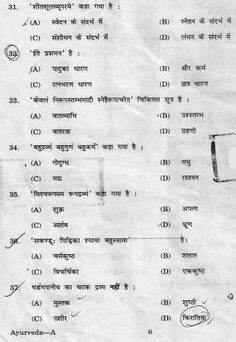 Previous Years Question Papers of PSC,Model Question Paper,Previous year question paper of PSC,Old question paper of PSC,PSC question papers Old Question Papers, Model Question Paper, Previous Year Question Paper, Exam Alert, Essay Competition, Home Medicine, Exam Schedule, Science Quotes, Entrance Exam