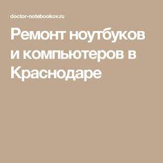 Ремонт ноутбуков и компьютеров в Краснодаре