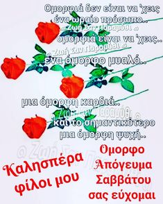 Greek Quotes, Instagram Posts, Beautiful