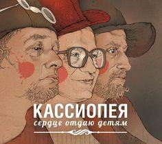 КАССИОПЕЯ «Сердце Отдаю Детям». CD Digipack on Behance