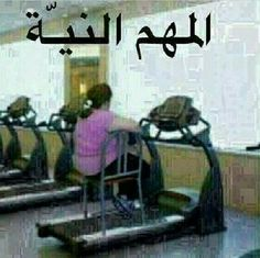 How i gym Funny Poems, Funny Study Quotes, Funny Qoutes, Jokes Quotes, Funny Science Jokes, Some Funny Jokes, Crazy Funny Memes, Arabic Jokes, Arabic Funny