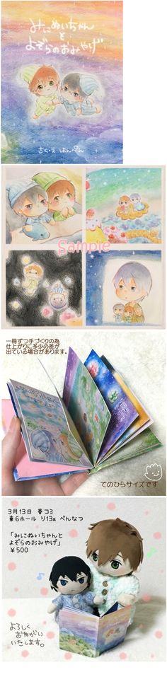 Goodnight ...  Free! - Iwatobi Swim Club, haruka nanase, haru nanase, haru, nanase, haruka, free!, iwatobi, makoto tachibana, makoto, tachibana, plush doll, plushie, book, booklet