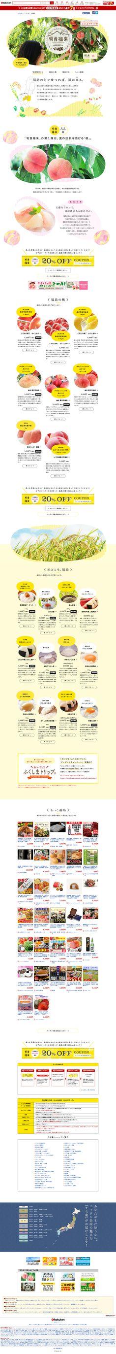 楽天│旬食福来 http://event.rakuten.co.jp/area/fukushima/product/