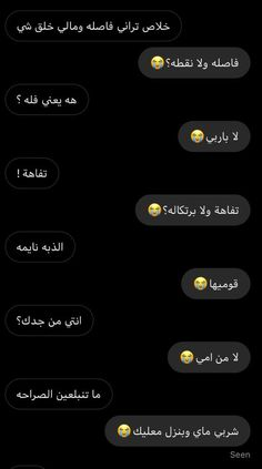 Funny Photo Memes, Funny Picture Jokes, Funny Vid, Funny Study Quotes, Jokes Quotes, Wisdom Quotes, Arabic Funny, Funny Arabic Quotes, Snapchat