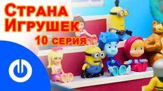 Мультфильм СТРАНА ИГРУШЕК 10 серия