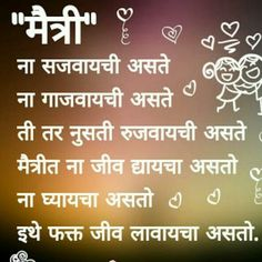 म त र Quotes Friendship Quotes Friendship Day Poems