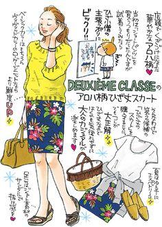 大人にこそ似合う「ひざ丈」スカート|女性・OLに役立つ情報・口コミ満載のシティリビングWeb