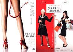 プラダを着た悪魔 (2006)