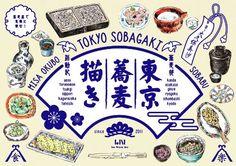 東京蕎麦描き