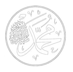 Calligraphy Lessons, Caligraphy Art, Islamic Art Calligraphy, Calligraphy For Beginners, Black Art Painting, Allah Calligraphy, Islamic Artwork, Islamic Calligraphy Painting, Pattern Art
