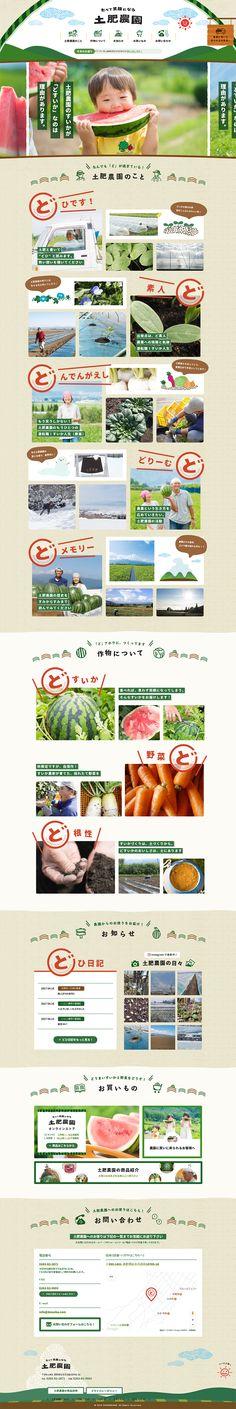土肥農園【フルーツ・果物・野菜関連】のLPデザイン。WEBデザイナーさん必見!ランディングページのデザイン参考に(かわいい系)