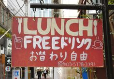 Free Lunch - Tokyo