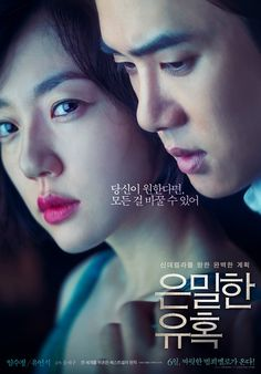 Indecent Proposal, movie (2015) in theaters ... [Stars:Yoo Yeon Seok ]