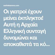 Οι γιατροί έχουν μείνει έκπληκτοι! Αυτή η Αρχαία Ελληνική συνταγή δυναμώνει και αποκαθιστά τα κόκαλα, τα γόνατα και τις αρθρώσεις