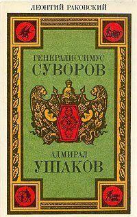 Адмирал Ушаков, современник Суворова, был одним из основоположников знаменитой…