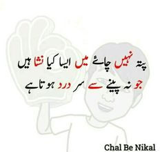 Wallah mje b hota hy sacchi Funny Mom Jokes, Mom Humor, Funny Stuff, Iqbal Poetry, Urdu Poetry, Chai Quotes, Brother Sister Quotes, Alphabet Images, My Diary