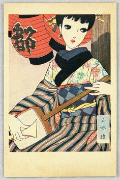 Playing Shamisen (Japanese Maidens Postcard Set) by Junichi Nakahara