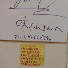 pobox42:ユミさん一般の綺麗なお嬢さんですが、丼をかき込む姿と食後のタバコを吸う姿に大物感を感じたのでサインを頂きました...