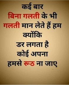sister love quotes in gujarati Family Quotes Sister Love Quotes, Cute Quotes For Life, Life Quotes Pictures, Mood Off Quotes, Mixed Feelings Quotes, Good Thoughts Quotes, Motivational Picture Quotes, Inspirational Quotes, Shyari Quotes