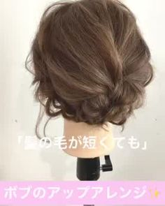1番簡単なボブアップアレンジですのでよかったら挑戦してみてくださいねー! Henry Styles, Hair Arrange, Elegant Hairstyles, Bob, Hair Beauty, Long Hair Styles, Cute, Wedding, Collection