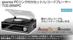 geanee PCリンク付カセット/レコードプレーヤー TCE-26WPC