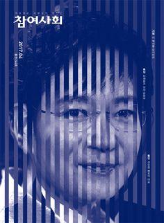 Samsung and president park. Magazine cover. 참여사회
