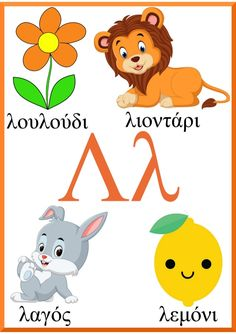 Speech Activities, Infant Activities, Educational Activities, Letter O Crafts, Learn Greek, Greek Alphabet, Greek Language, Greek Words, Primary School