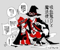 ONE PIECE, Sabo, Portgas D. Ace, Monkey D. Luffy, ASL