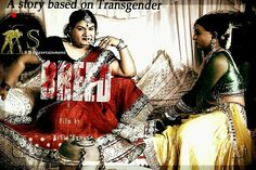 BREED Transgender movie