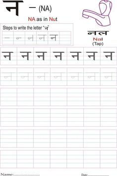 Free Printable Alphabet Worksheets, Alphabet Writing Worksheets, Kindergarten Writing Activities, Writing Practice Worksheets, Hindi Worksheets, Kids Math Worksheets, Coloring Worksheets, Alphabet Latin, Hindi Language Learning