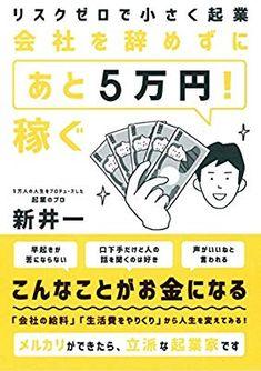 リスクゼロで小さく起業 会社を辞めずに「あと5万円! 」稼ぐ | 新井 一 |本 | 通販 | Amazon