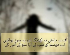 Kash is mosam mn wo bhi pas hota mery. Poetry Happy, Poetry Pic, Urdu Quotes, Quotations, Life Quotes, Barish Poetry, Poetry For Kids, Love Diary, I Love Rain