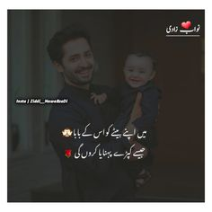 No doubt it will Love Romantic Poetry, Love Poetry Urdu, Romantic Love Quotes, Special Love Quotes, Sad Love Quotes, Funny Quotes, Qoutes, She Quotes, Couple Quotes