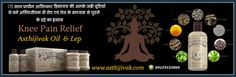 Asthi Jivak is one such by-product of Ayurveda that contains all-natural ingredients to cure knee pain problem. It has been manufactured after following ayurvedic protocols that assure faster relief with no side effects. A combination of Asthijivak oil and paste has been designed to treat the root cause of problem.