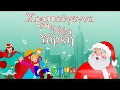 Χριστούγεννα στη Νέα Υόρκη- παιδική ταινία   Xristougenna sti Nea Yorki- paidiki tainia - YouTube Christmas Carol, Xmas, Family Guy, Education, Children, Movies, Fictional Characters, Youtube, Young Children