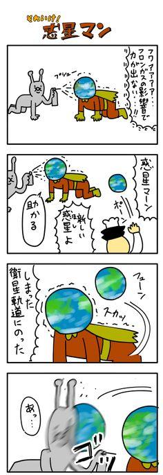 4コマ漫画「それいけ!惑星マン」   オモコロ あたまゆるゆるインターネット