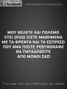 Funny Greek Quotes, Funny Quotes, Funny Images, Haha, Therapy, Jokes, Sayings, Random, Humor