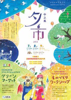 中之島・夕市:マイ・フェイバリット関西(マイフェバ) Japan Graphic Design, Japan Design, Graphic Design Posters, Graphic Design Typography, Poster Designs, Poster Layout, Dm Poster, Flyer Design, Japanese Typography