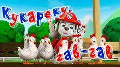 щенячий патруль мультфильм  - Щенячий Патруль Кукареку, Гав Гав
