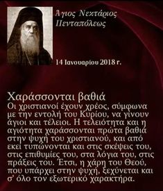 Orthodox Christianity, Saints, Lord, Names, Quotes, Quotations, Quote, Shut Up Quotes