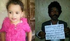 اخبار اليمن اليوم : النطق بالقتل تعزيرا على قاتل الطفلة رنا المطري بصنعاء